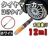 A.P.O(エーピーオー) タイヤマーカー 白■ホワイト 刷毛type 12ml(タイヤペン/レター/ペイント マーキングペン)