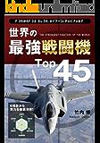 世界の最強戦闘機Top45 Top45シリーズ