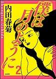 僕は月のように (2) (ぶんか社コミックス)