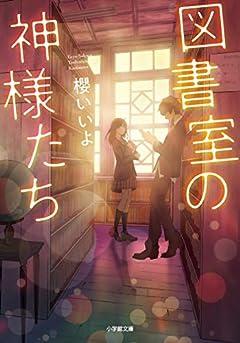 図書室の神様たち (小学館文庫 C さ- 3-2 キャラブン!)