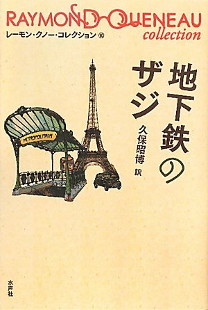 地下鉄のザジ (レーモン・クノー・コレクション)の詳細を見る