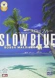 シンフォレストDVD スローブルー[DVD+波音CD]/ボッサ・モルディブ