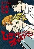 レディ&オールドマン 3 (ヤングジャンプコミックス) 画像