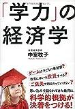 「学力」の経済学 -