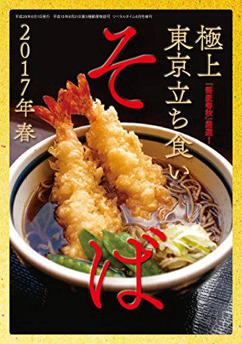 『蕎麦春秋』厳選! 極上 東京立ち食いそば2017年春 [雑誌]