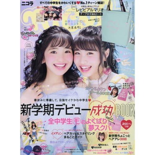 nicola(ニコラ) 2018年 04 月号 [雑誌]