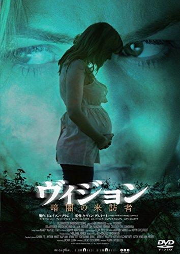 ヴィジョン/暗闇の来訪者 [DVD]の詳細を見る
