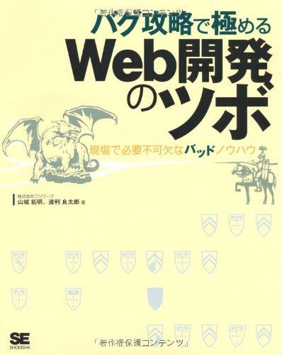 バグ攻略で極めるWeb開発のツボ 現場で必要不可欠なバッドノウハウ