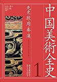 中国美術全史 第一巻: 先史・殷・周・秦・漢