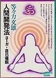 人間開発法―ヨーガ・自己催眠 (1979年) (ウィークエンドブックス)