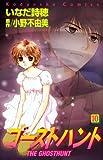 ゴーストハント(10) (講談社コミックスなかよし)