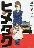 ヒメタク(2) (アクションコミックス)