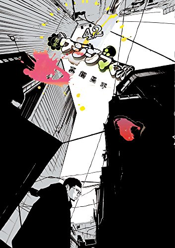 闇金ウシジマくん 42 (ビッグコミックス)