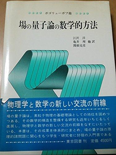場の量子論の数学的方法 (1980年)