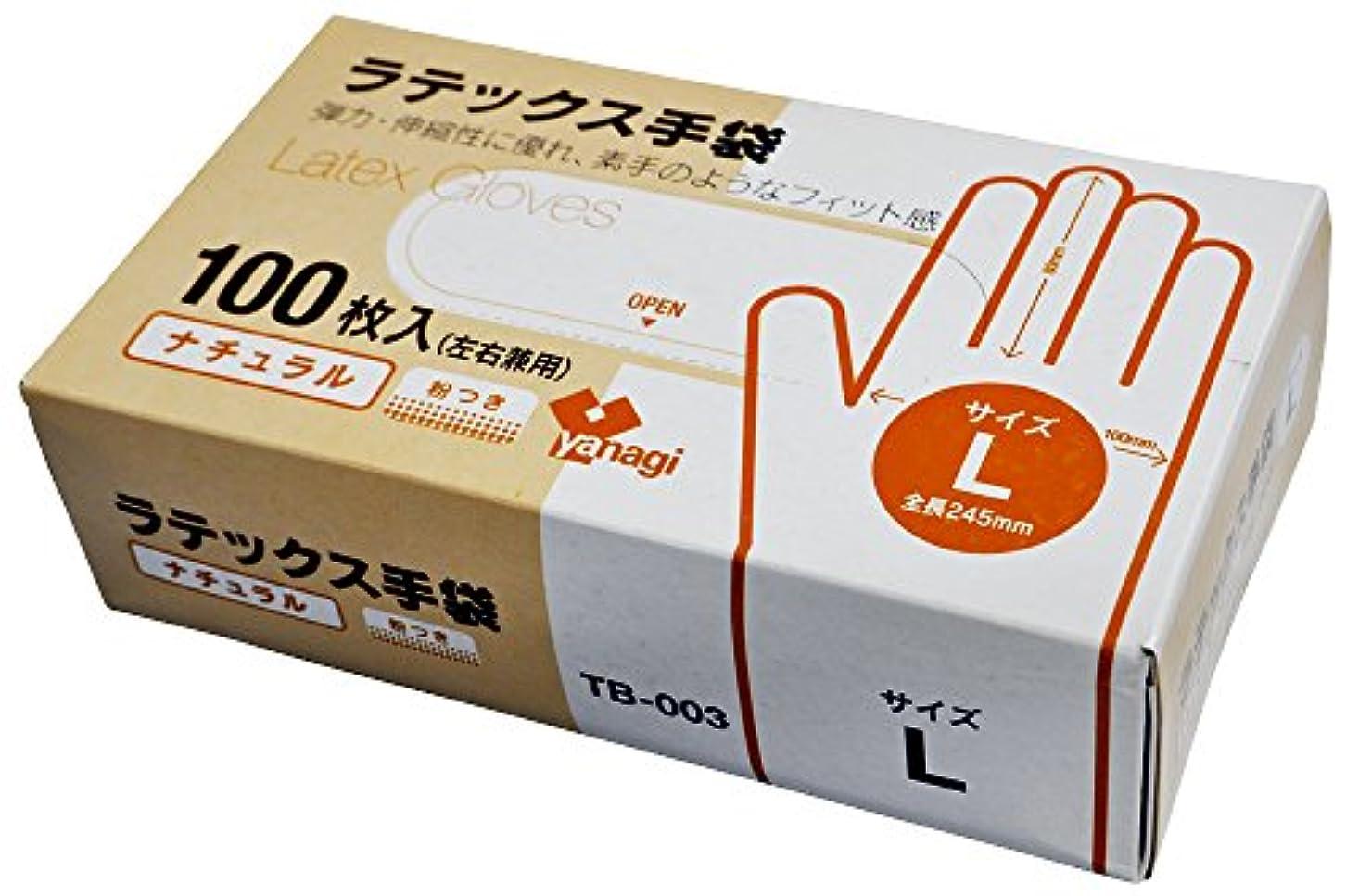 分類インレイインデックス使い捨て ラテックス手袋 ナチュラル色 左右兼用 Lサイズ 100枚入 粉つき 食品衛生法規格基準適合品 TB-003
