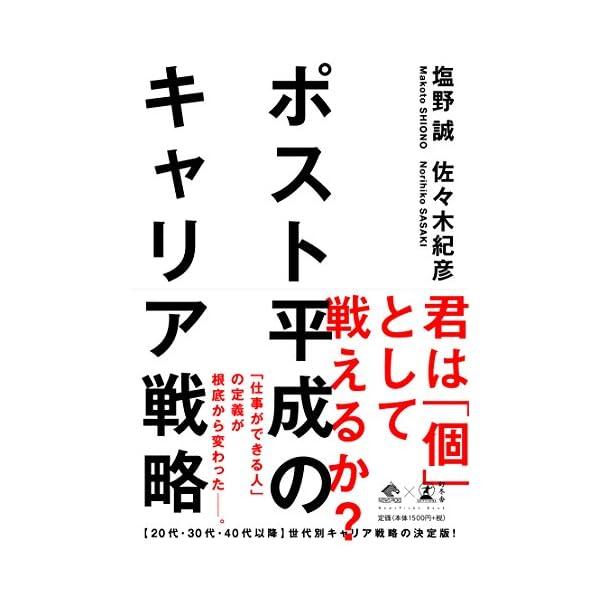 ポスト平成のキャリア戦略 (NewsPicks ...の商品画像