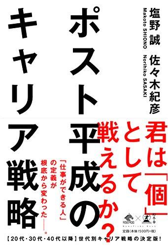 ポスト平成のキャリア戦略 (NewsPicks Book)の詳細を見る