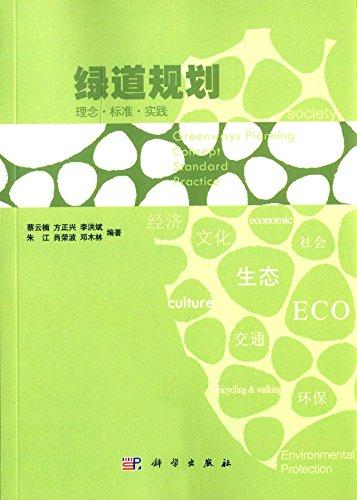 绿道规划:理念·标准·实践