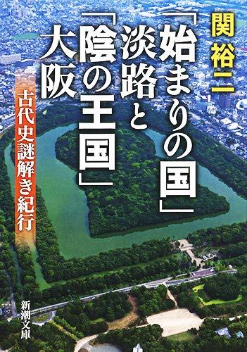 『「始まりの国」淡路と「陰の王国」大阪 古代史謎解き紀行 』