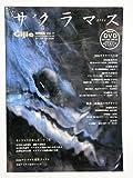 サクラマス (2006) (芸文ムック (No.513))