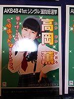 AKB48 チーム8 高岡薫 僕たちは戦わない 劇場盤 生写真(AKB48 41thシングル 選抜総選挙 選挙ポスター風)(2)