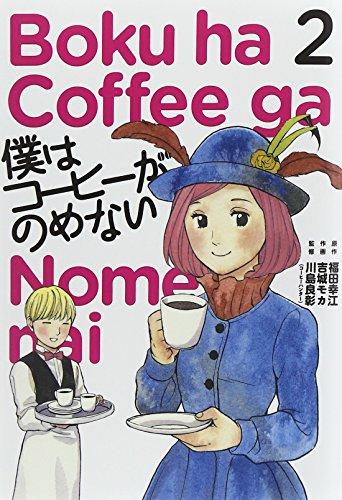 僕はコーヒーがのめない 2 (ビッグコミックス)の詳細を見る
