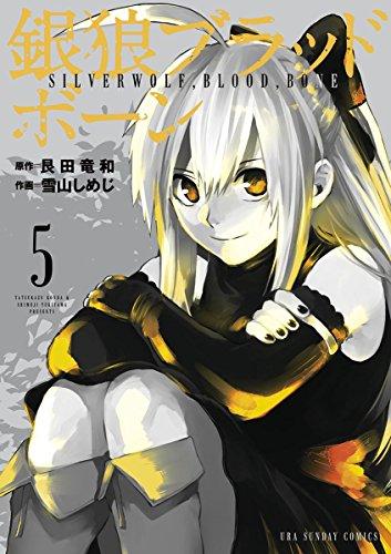 銀狼ブラッドボーン(5) (裏少年サンデーコミックス)