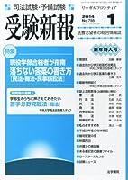 受験新報 2014年 01月号 [雑誌]