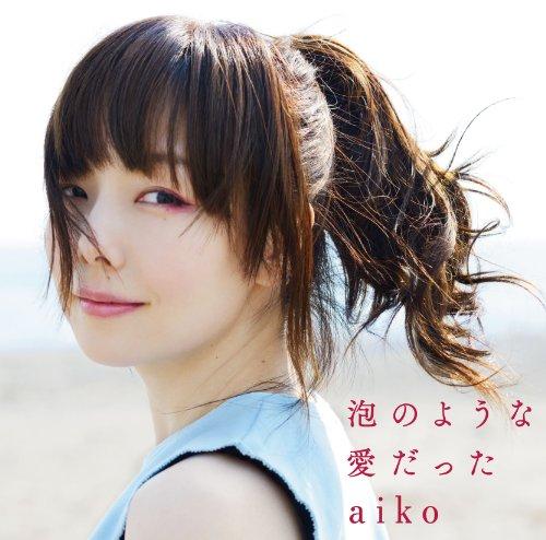 aikoにとって言葉とは何か?の画像
