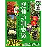 ビジュアル版 庭師の知恵袋 (今日から使えるシリーズ(実用))