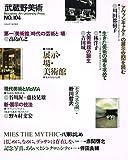 武蔵野美術 NO.104 特集 展示・場・美術館 美術作品の公開   武蔵野美術大学