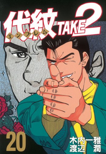 代紋<エンブレム>TAKE2(20) (ヤングマガジンコミックス)