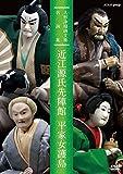 人形浄瑠璃文楽名演集 近江源氏先陣館・平家女護島 [DVD]