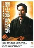 学研教育出版 9明治・大正時代(2) (歴史感動物語)の画像