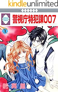 警視庁特犯課007(1) (冬水社・いち*ラキコミックス)