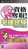 マル合格資格奪取! 宅建試験ポータブル - PSP
