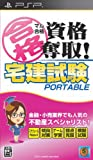 「宅建試験 ポータブル/マル合格資格奪取!」の画像