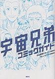 宇宙兄弟 コミックガイド (KCデラックス )