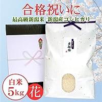 [合格祝い]お祝いに贈る新潟米 新潟県産コシヒカリ 5キロ