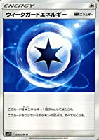 ポケモンカードゲーム SM11 ミラクルツイン ウィークガードエネルギー U   ポケカ 拡張パック 無 特殊エネルギー