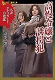 高慢令嬢と誘拐犯: 人妻ボディガードの敗北 (フランス書院文庫)