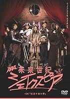 未来世紀シェイクスピア #04 夏の夜の夢 [DVD]