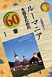 ルーマニアを知るための60章 エリア・スタディーズ
