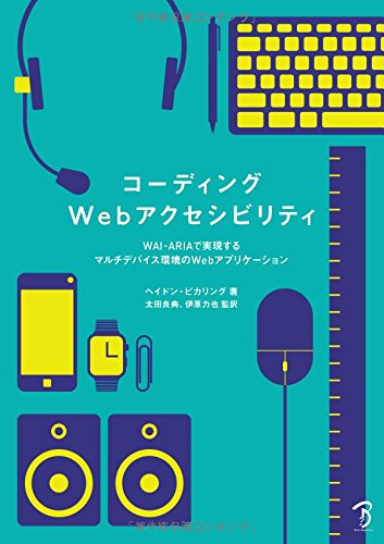 コーディングWebアクセシビリティ - WAI-ARIAで実現するマルチデバイス環境のWebアプリケーションの詳細を見る