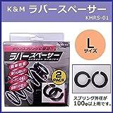 K&M ラバースペーサー Lサイズ KMRS-01