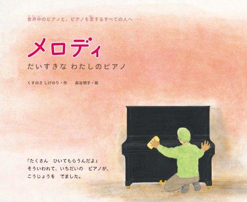 ヤマハミュージックエンタテインメント『メロディ~だいすきなわたしのピアノ~』