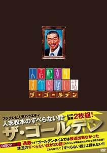 人志松本のすべらない話 ザ・ゴールデン 通常盤 [DVD]