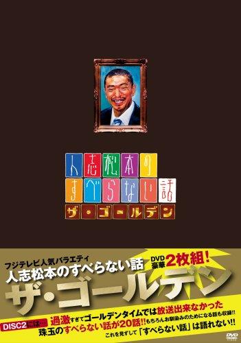 人志松本のすべらない話 ザ・ゴールデン 初回限定盤 [DVD]
