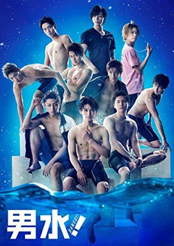 舞台「男水!」[DVD]