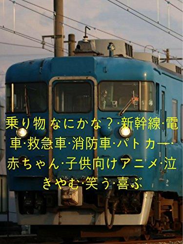 乗り物 なにかな?・新幹線・電車・救急車・消防車・パトカー・赤ちゃん・子供向けアニメ・泣きやむ・笑う・喜ぶ